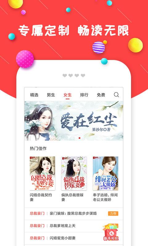炫彩小说 V2.0.1 安卓版截图3
