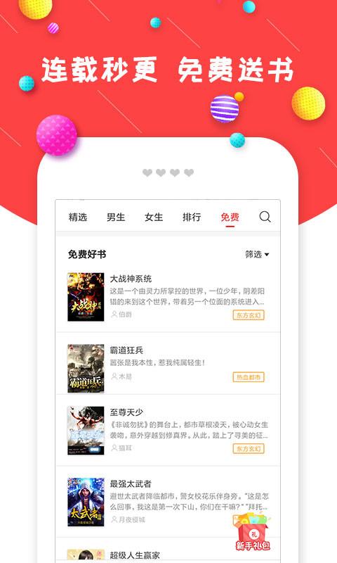 炫彩小说 V2.0.1 安卓版截图1