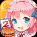 萌娘餐厅2 V1.32.01 安卓版