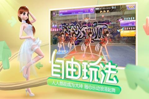 心动劲舞团 V1.7.0 安卓版截图4