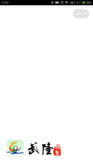 武隆印象 V2.1.0 安卓版截图1