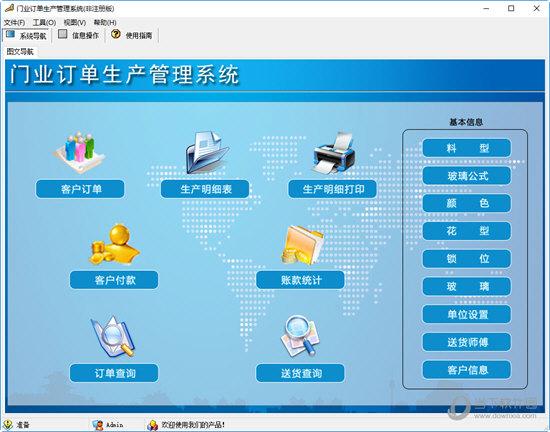 门业订单生产管理系统
