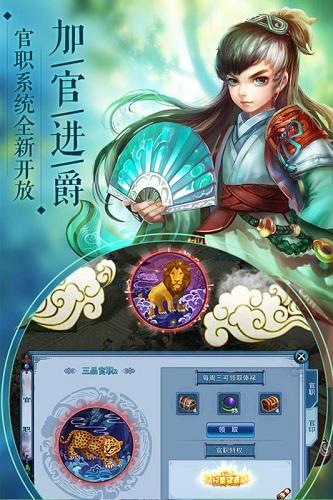 神雕侠侣手游 V2.0.9 安卓版截图2