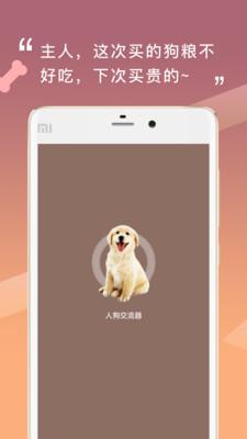 人狗交流器 V1.0.4 安卓版截图3