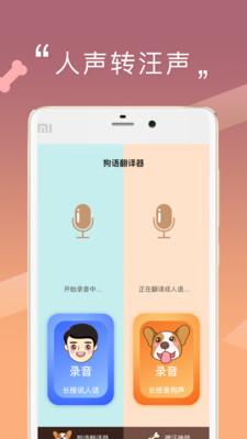 人狗交流器 V1.1 安卓版截图2
