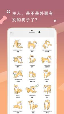 人狗交流器 V1.1 安卓版截图4