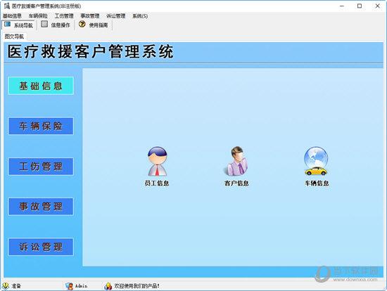医疗救援客户管理系统