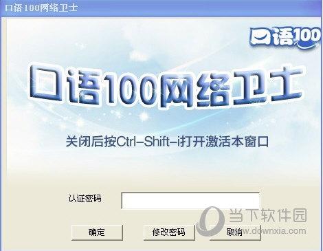 口语100网络卫士软件