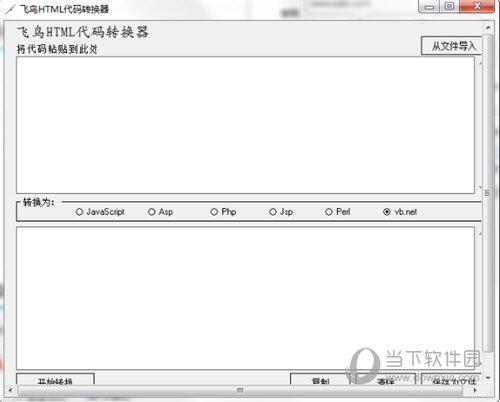 飞鸟html代码转换器