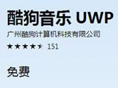酷狗音乐Win10UWP版上线 海量曲库简约设计