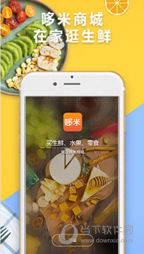 哆米商城iOS版