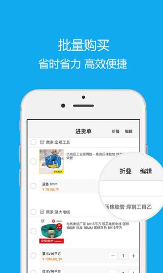 沂川 V2.2.0.8 安卓版截图4