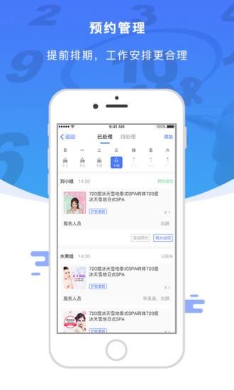 智美通 V2.0.0 安卓版截图3