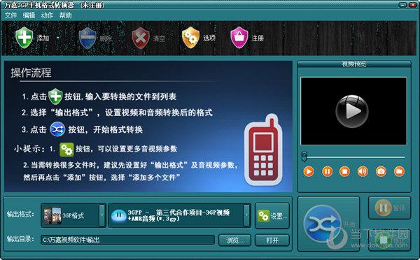 万嘉3GP手机格式转换器
