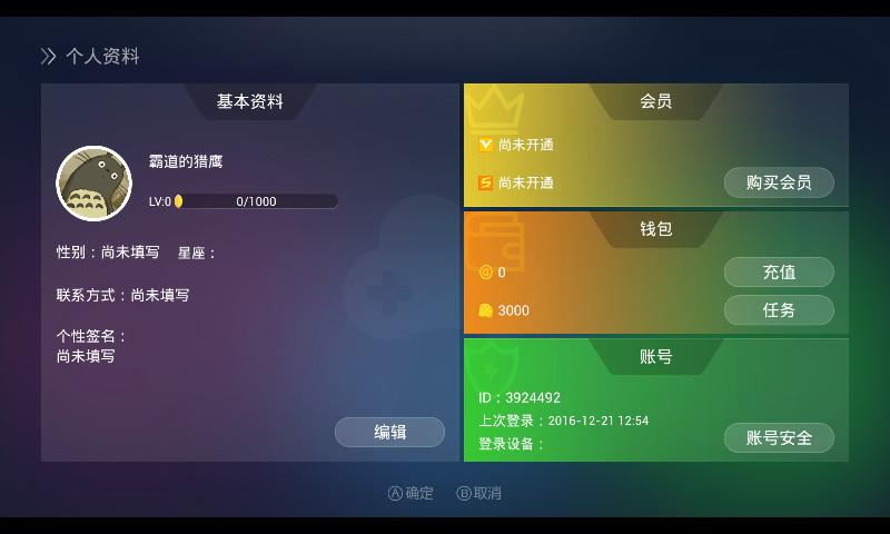 格来云游戏云贝版 V1.3.6 安卓破解版截图1