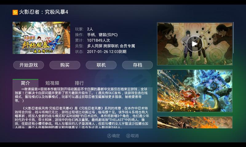 格来云游戏云贝版 V1.3.6 安卓破解版截图3