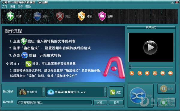 万嘉AVCHD高清格式转换器