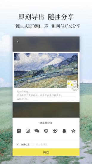 寄意 V3.4.1 安卓版截图5