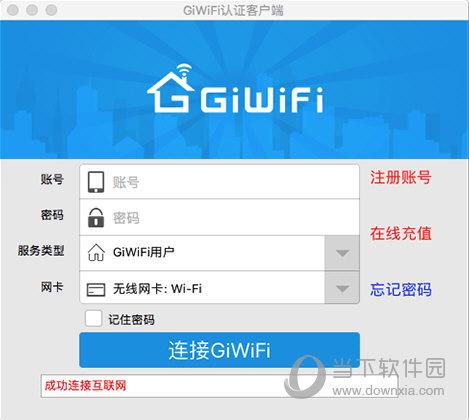 GiWiFi for Mac