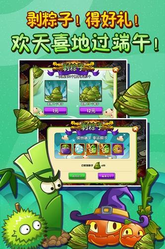植物大战僵尸2 V2.3.4 安卓版截图2