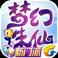 梦幻诛仙 V1.5.0 安卓版