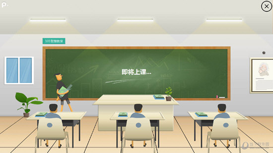 101智慧教室