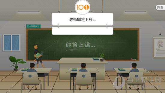 101智慧课堂
