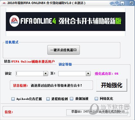 2018年最新FIFA ONLINE4合卡强化辅助