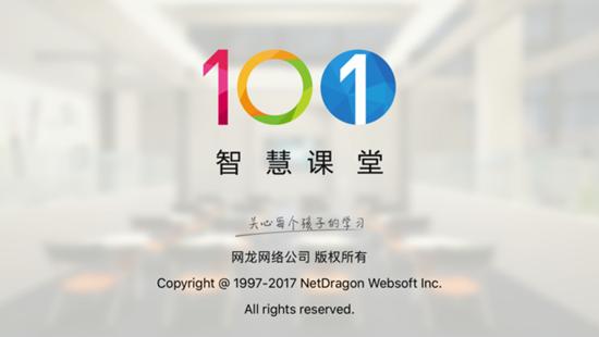 101智慧课堂 V1.11.15.10 安卓版截图5