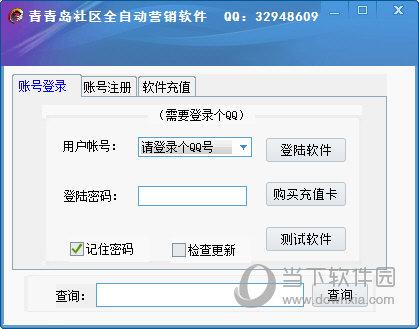青青岛社区全自动营销软件