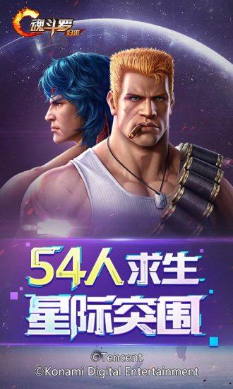魂斗罗归来 V1.19.58.4906 安卓版截图1