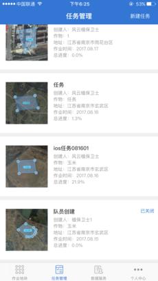拓攻农业 V1.81 安卓版截图4