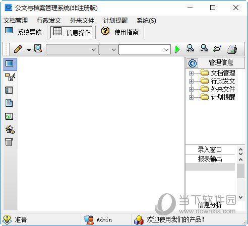 宏达公文与档案管理系统