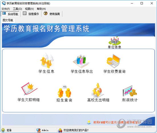 宏达学历教育报名财务管理系统