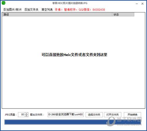 苹果HEIC照片图片批量转换JPG工具