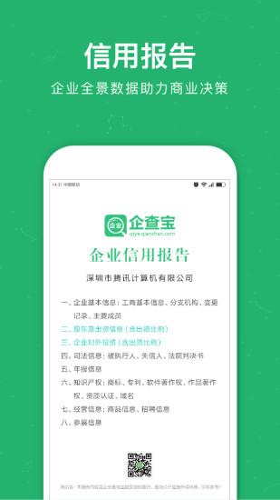 企业查询宝 V7.2.0 安卓版截图3