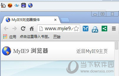 蚂蚁浏览器MyIE9插件