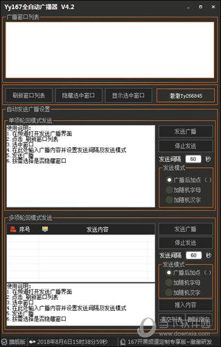 YY167全自动广播器