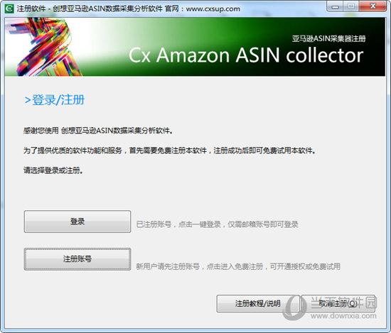 创想亚马逊ASIN数据采集分析软件