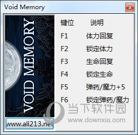 空白记忆修改器