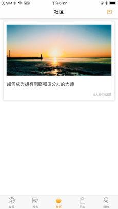 心智邦 V2.4.1 安卓版截图4