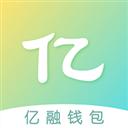 亿融钱包 V2.2.0 安卓版