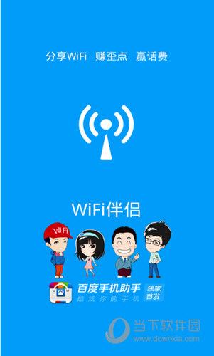 WiFi伴侣免歪点版