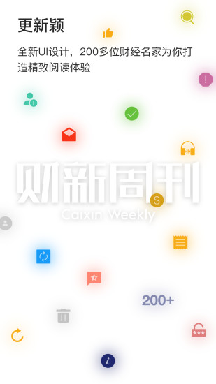 财新周刊 V4.0.1 安卓版截图1