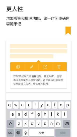 财新周刊 V4.0.1 安卓版截图3