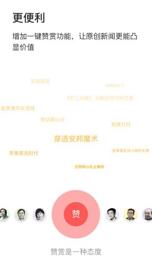 财新周刊 V4.0.1 安卓版截图4
