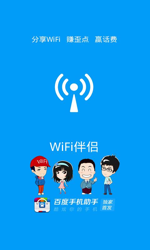 WiFi伴侣免歪点版 V5.3.1 安卓版截图1
