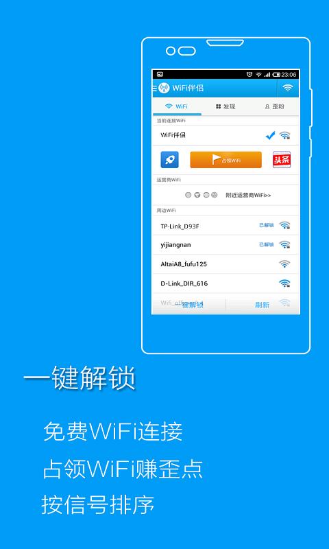 WiFi伴侣免歪点版 V5.3.1 安卓版截图3