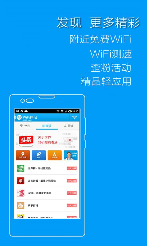 WiFi伴侣免歪点版 V5.3.1 安卓版截图4