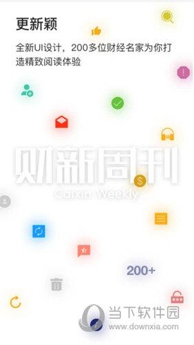 财新周刊iOS版